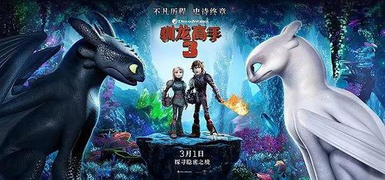 《驯龙高手3》海报