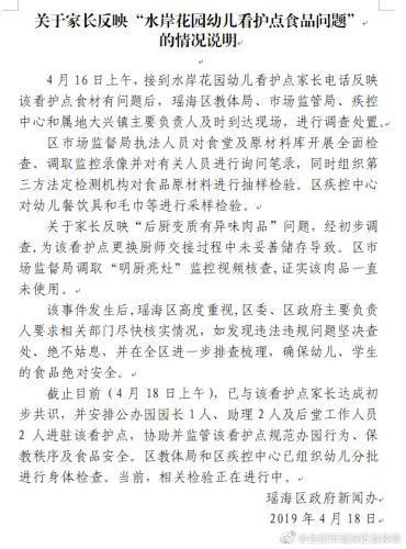 图片来源:安徽省合肥市瑶海区教育体育局官方微博