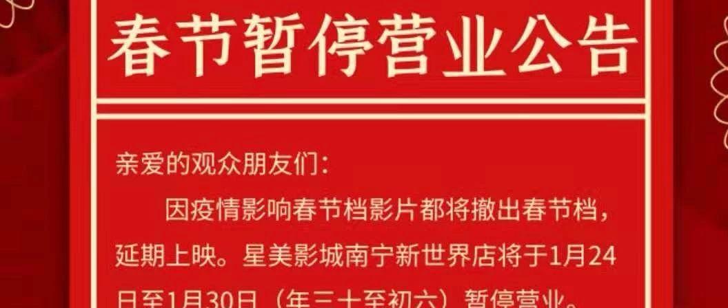 南宁部分影城停业!春节档电影集体撤档