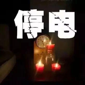贵港这些地方21至25日停电检修!涉及多个企业乡镇