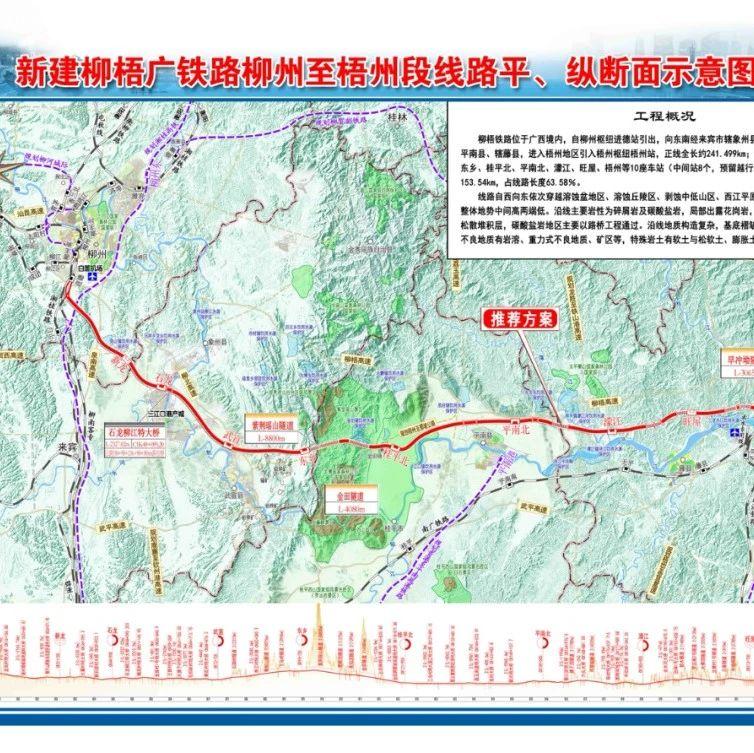 广西计划新建柳州至梧州铁路 项目投资约310亿元