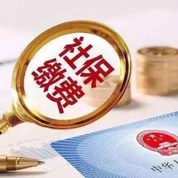 贵港:2018年个体灵活就业人员缴纳养老保险费标准