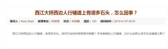 贵港:西江大桥人行道为何放置这么多砖头?政府回应