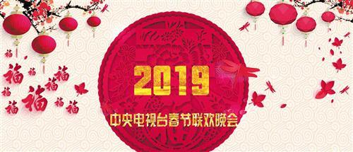2019年央视春晚海报
