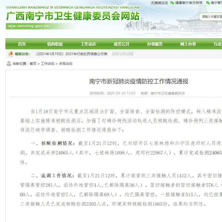 南宁七坡林场和虎邱村人员第二轮核酸检测结果:阴性