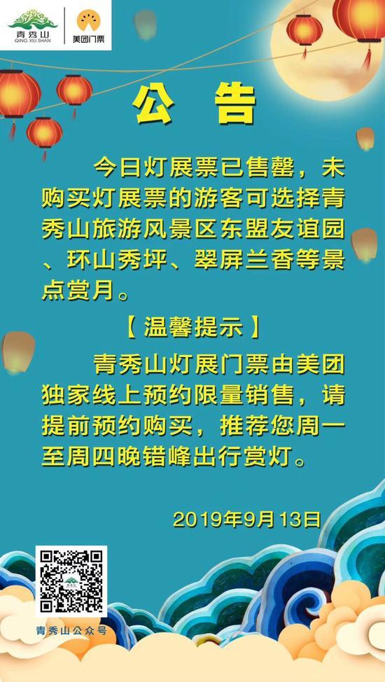 青秀山灯展中秋夜门票售罄 市民游客应错峰绿色出行
