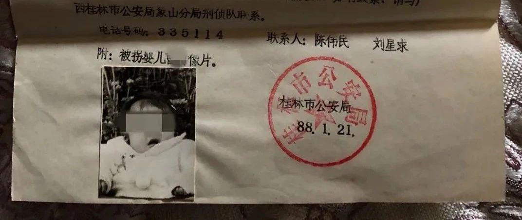 广西5个月大婴儿被保姆拐卖 32年后终于见到亲生父母