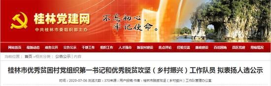 桂林拟表扬这些优秀贫困村党组织第一书记和驻村队员