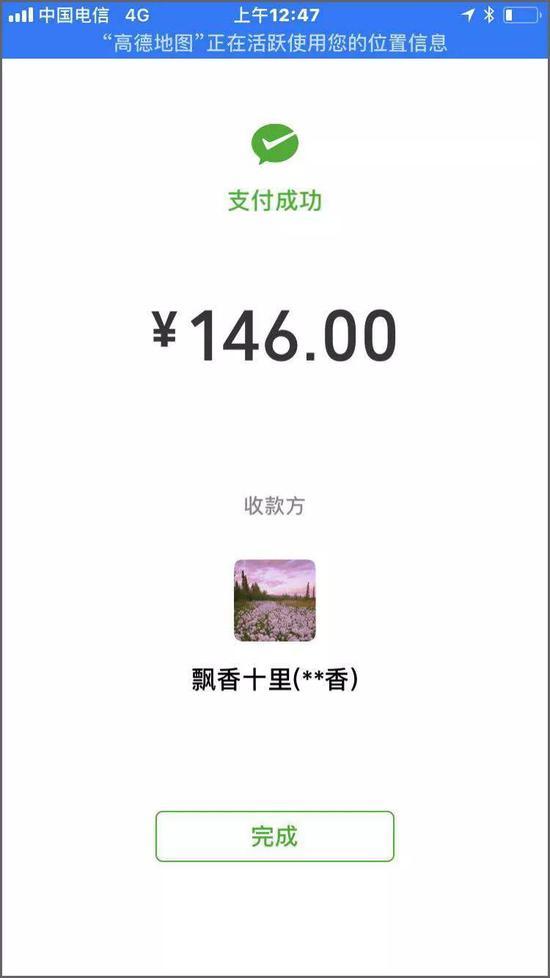 陈先生用手机付款的凭据