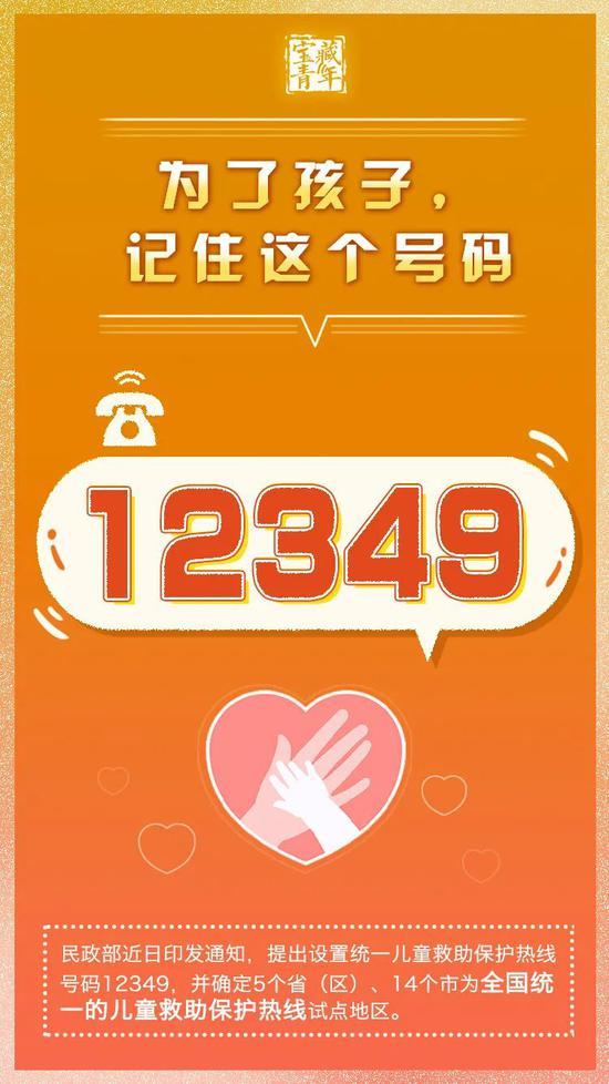 12349!为了孩子请记牢这个号码 广西是首批试点地区