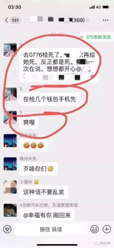 两网民对广西酒吧坍塌事故发表不当言论被拘留
