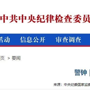 中央纪委国家监委发文 桂林干部在温水煮青蛙中沦丧