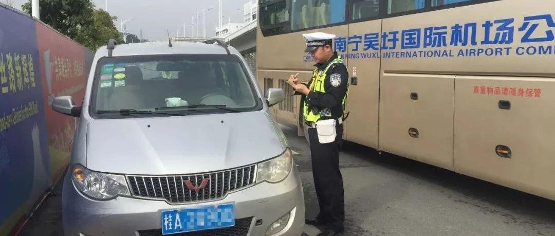 南宁交警四天查处交通违法逾万起!净化环境迎接大庆