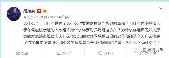 ▲陈羽凡吸毒事件曝光后,胡海泉微博十问20年搭档。微博截图