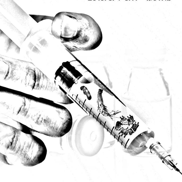 将中药注射进体内治病 靠谱吗?你该了解给药原则