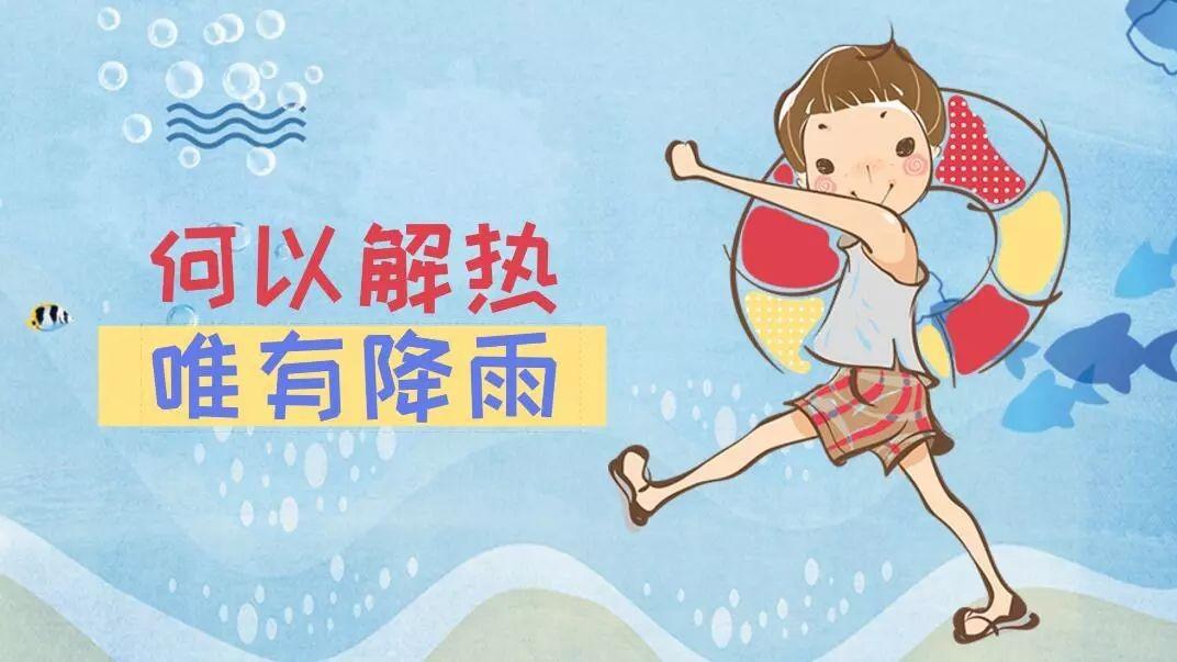 今日份高温请查收!全区最高36℃ 23日桂西北有降雨