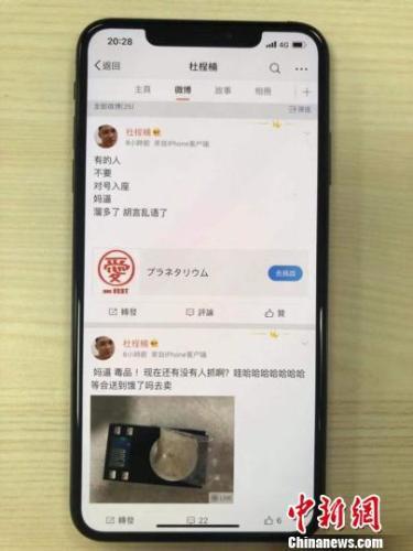 """常州一男子微博晒毒称""""还不来抓""""。警方供图"""
