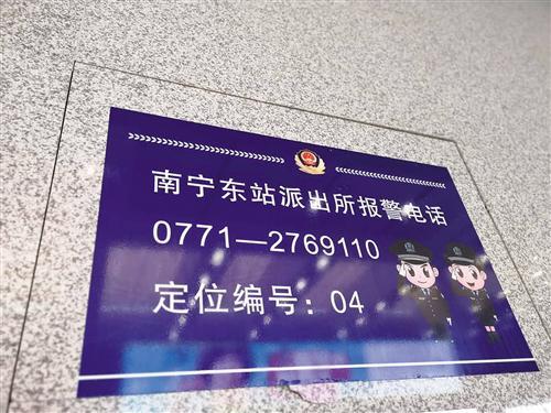 标有定位编号的新报警牌方便民警定位报警人 记者 周志英 摄