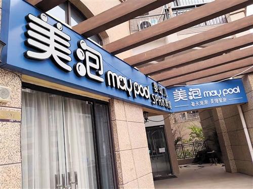 南宁幼儿水育馆关门家长要求退钱 负责人拒绝:不怕告