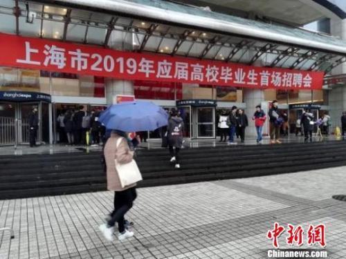 """资料图:""""上海市2019年应届高校毕业生首场招聘会""""举行。供图"""