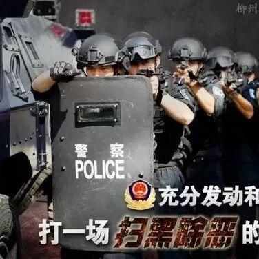 柳州警方公开征集这一犯罪团伙案件线索 举报有奖