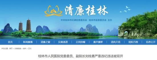 桂林市人民医院副院长刘桂勇、器械科科长林涛被双开