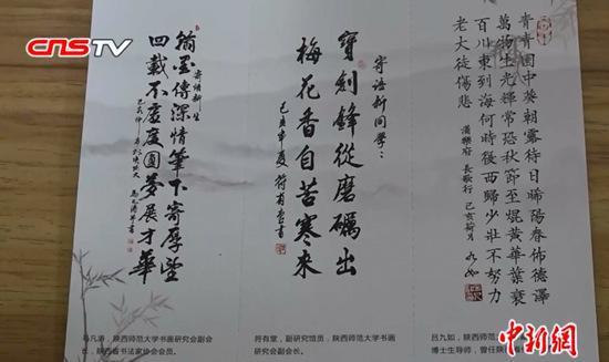 资料图:陕西师范大学录取通知书。图片来源:中新社视频截图