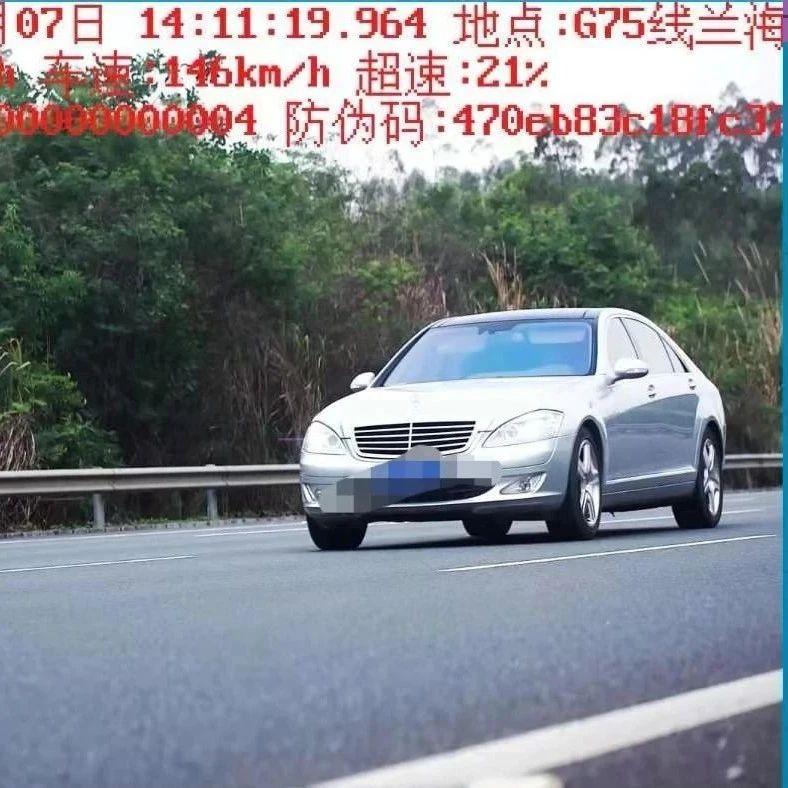 驾驶证被记154分后 南宁一男子开奔驰超速被查:刚出狱