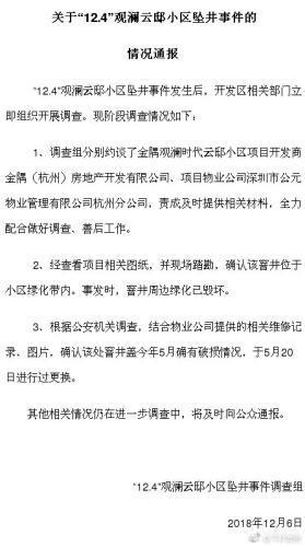 图片来源:杭州经济技术开发区管委会。
