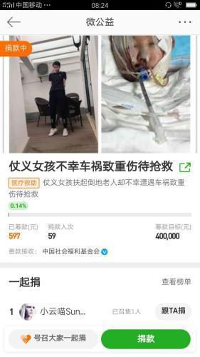 """柳州交警回应""""女子因扶老人被撞重伤"""":尚待认定"""