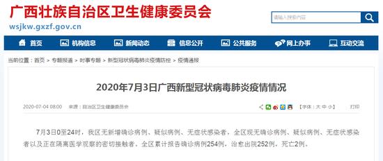 最新 3日广西现无确诊病例、疑似病例、无症状感染者