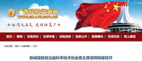 虚构材料骗取国家资金132万 恭城县科协原主席被双开
