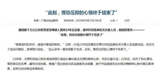 广西纪委监察网截图