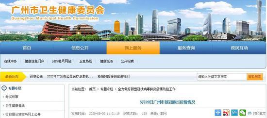 广西一男子在广州被确诊无症状感染者 行动轨迹公布