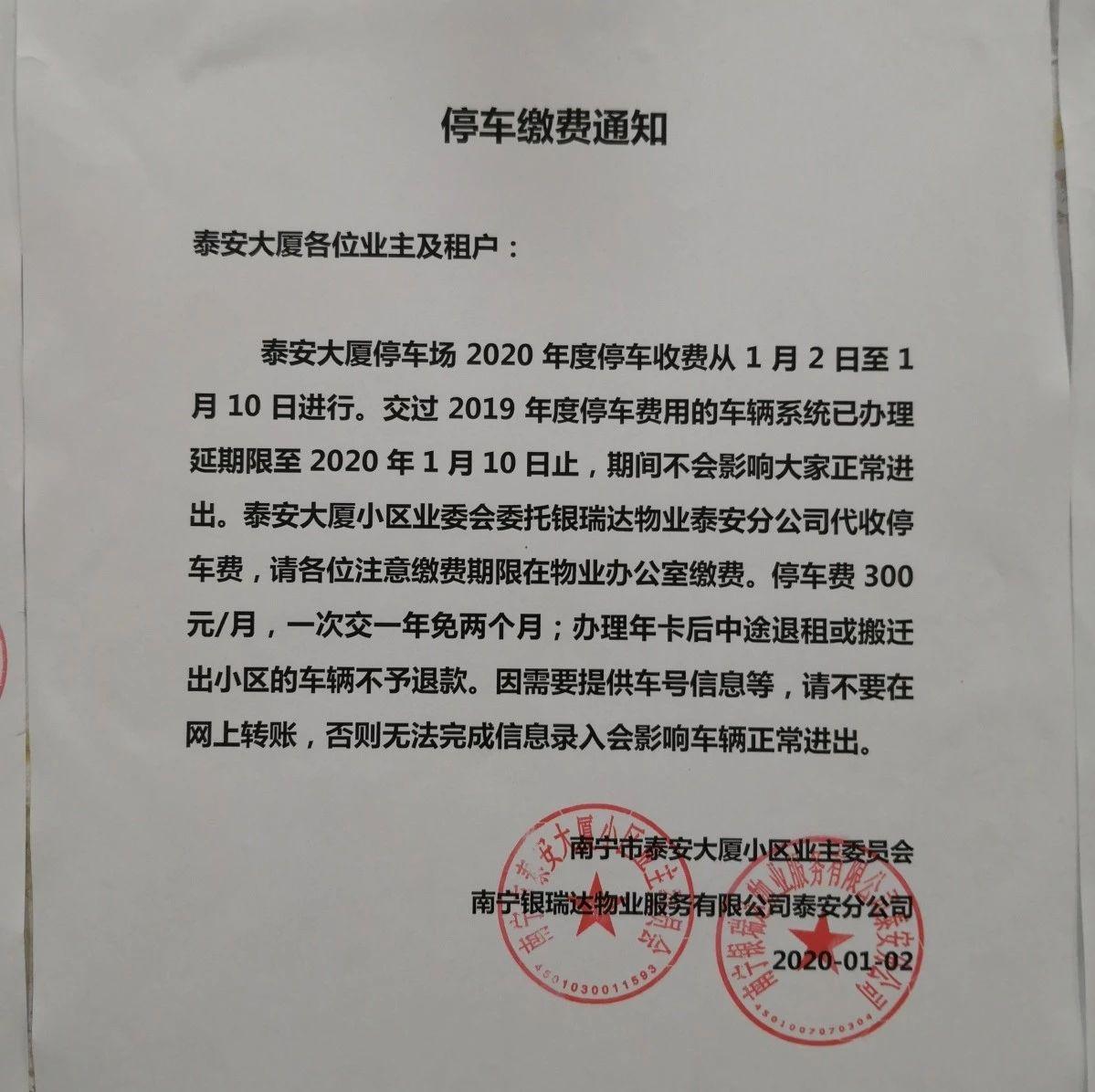 南宁一小区停车费涨价近六成 居民:没有收到征求意见