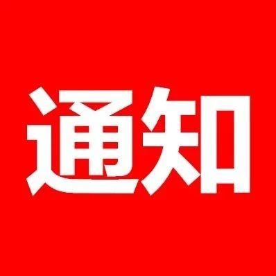 通知!2月22日起贵港金税三期税收管理系统停机升级