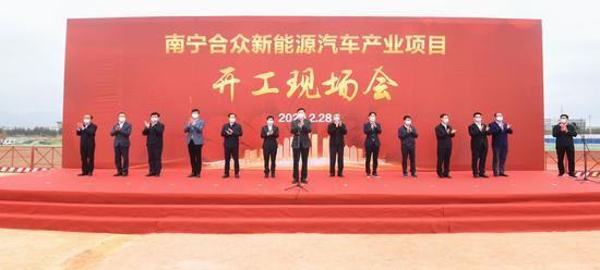 自治区党委常委、市委书记王小东宣布南宁合众新能源汽车产业项目开工。记者 陈麒元 摄