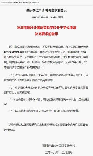 深圳市螺岭外国语实验学校官网告示。