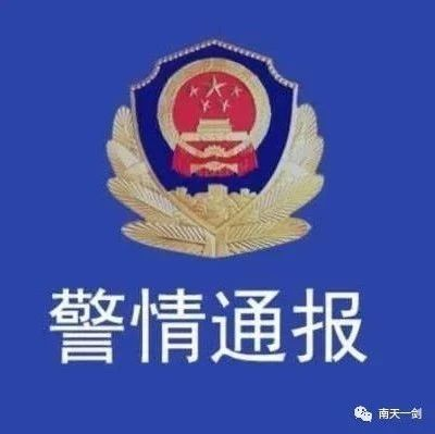 男子在柳州街头持木棍追打5名路人 警方发布情况通报