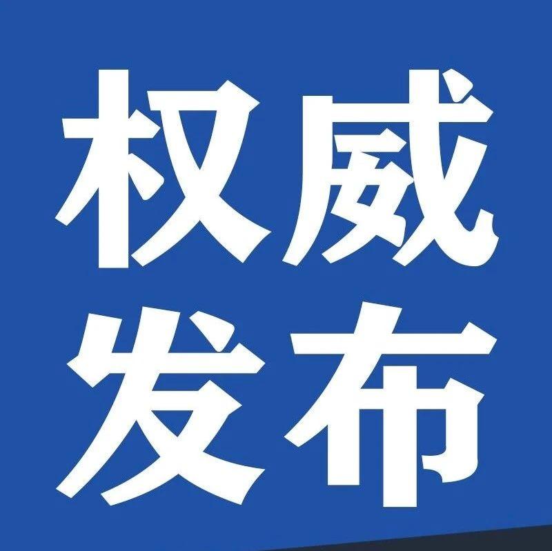 途经广西多地!越南公布一名无症状感染者 轨迹公布