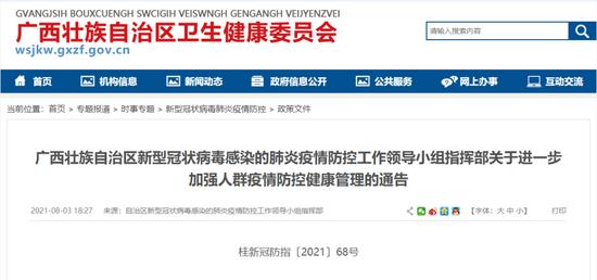 广西发布疫情防控重要通知:非必要不离桂!