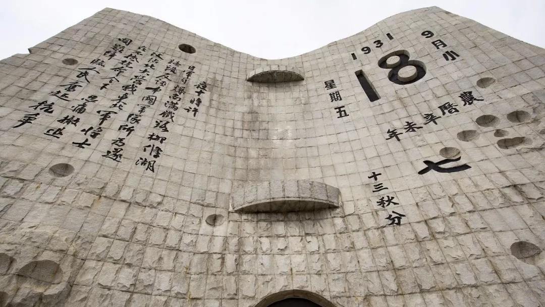 勿忘历史!今天这个日子 每个中国人都要铭记