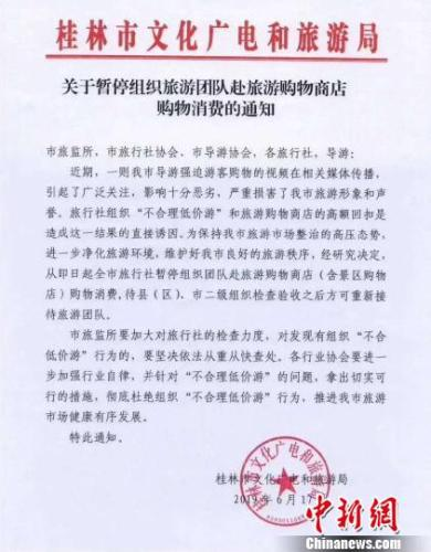 桂林要求全市旅行社暂停组织团队赴旅游购物商店消费