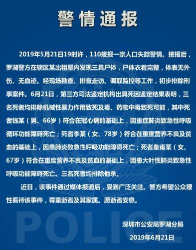 图源:深圳市公安局罗湖分局微博