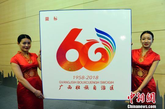 工作人员展示广西壮族自治区成立60周年庆祝活动徽标。 蒋雪林 摄