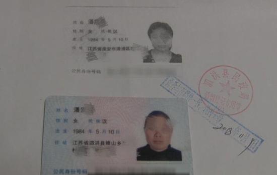 """两个""""潘霞""""的身份证除了住址和照片外完全一致。法院供图"""