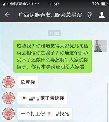 """南宁有人自称春晚总导演 被质疑后威胁""""砍死你"""""""