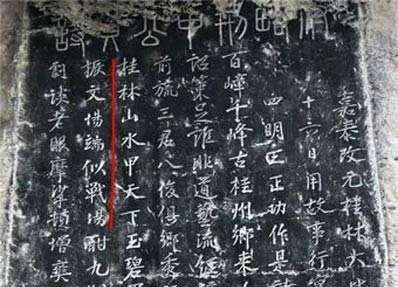 """""""桂林山水甲天下""""摩崖石刻明清后即杳无人知"""