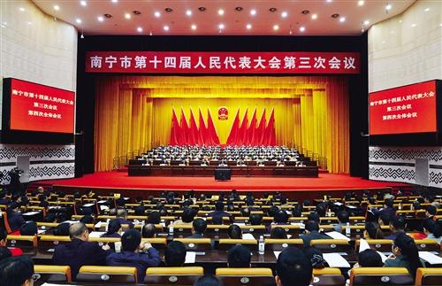 南宁市十四届人大三次会议胜利闭幕 完成各项议程