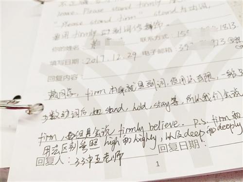 老师在留言簿上为小赖同学答疑解惑